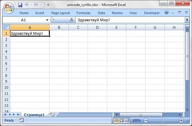Output from unicode_cyrillic.pl