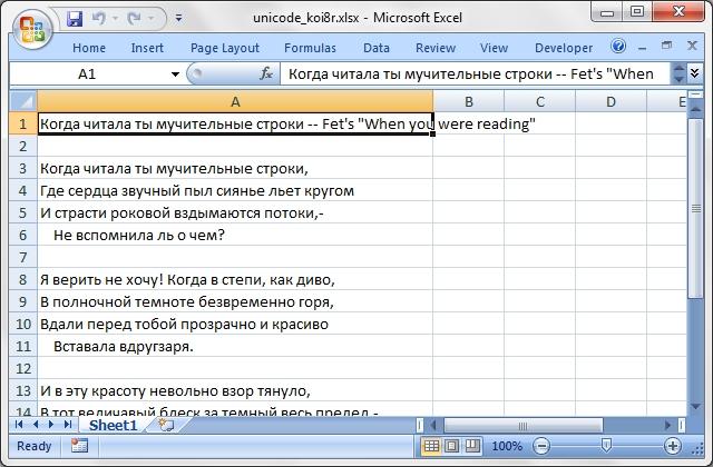 Output from unicode_koi8r.pl